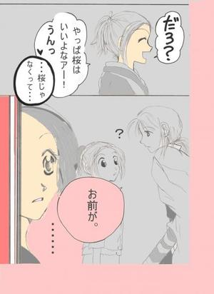 Hanayorimo3_convert_20100328094629