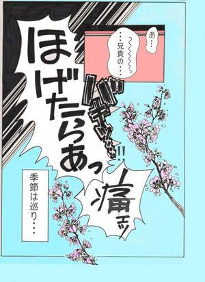 Hanayorimo4_convert_20100328094936