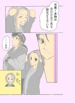 Hanayorimo_convert_20100328093947
