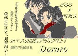 Dororo004_convert_20100313125544